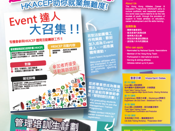 【HKACEP Newsletter】Vol.5