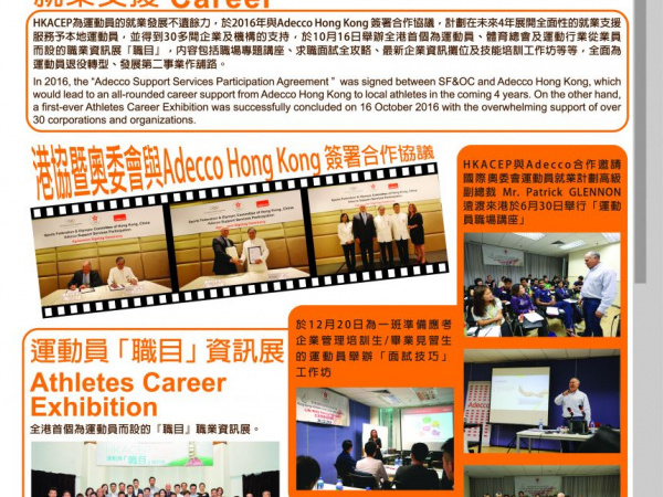【HKACEP Newsletter】Vol.7