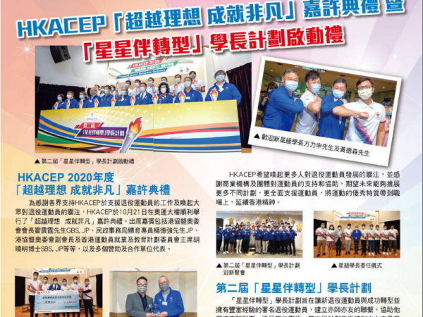 HKACEP Newsletter vol.12