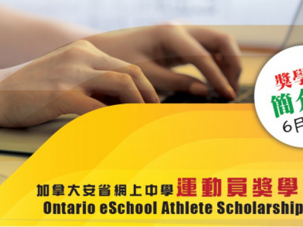 Ontario eSchool Athlete Scholarship Program