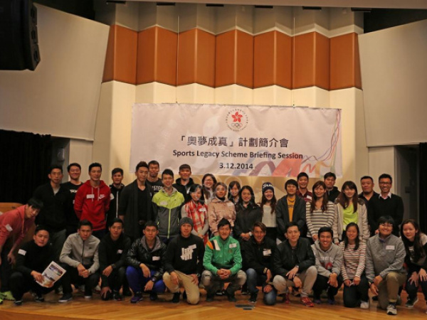 """Sports Legacy"" Scheme Briefing Session"